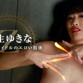 [Heyzo 1220] Erotic limb ~ of Z ~ the original idol - Kiryu Yukina