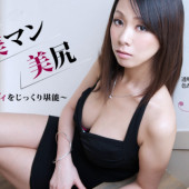[Heyzo 0520] Thoroughly enjoy - the Breasts, Pussy & Ass - the ultimate erotic body