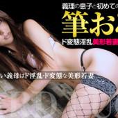 [Heyzo 0269] Kawashima Rosa amorous wife Advent 13 Part II