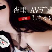 [Heyzo 1030] Anri Shimamura Anri Debuts in AV -Part1-
