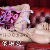 [Heyzo 1042] Maki Houjyo Bitch-jo -Wealthy Woman Gets Wet-