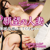 [Heyzo 1063] Manami Nakasugi Threesome with a Married Woman