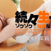 [Heyzo 1078] Mari Motoyama Sex Heaven -Cute Chubby Girl Gets Multiple Cream Pies-