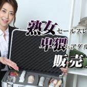 [Heyzo 1090] Maki Houjyo MILF's Dirty Door-to-Door Sales