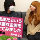 [Heyzo 1091] Uno Sasaki Sex with a Friend -Part1-