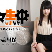 [Heyzo 1194] Riho Kodaka Sex Heaven -Baby-Faced Girl Gets Penetrated-