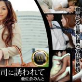 [Heyzo 0032] Invited to drunken boss - Asakura minto JAV UNCENSORED