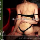 [Heyzo 0150] Ichika Aimi Hamar's World Part 3 -The last Sex-