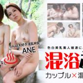 [Heyzo 0152] Chiharu Ane Tsukino Double Date -Bathtub Orgy-