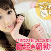 [Heyzo 0317] Kawanishi Chinami Morning Make Out with a Cute Schoolmate