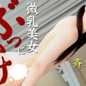 [Heyzo 0489] Yua Saiki Flat-chested beauty getting creampie