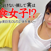 [Heyzo 0516] Yuu Shinohara(Amiru Konohana) An Innocent Looking Girl Reveals Her True Identity -A Bombsh...