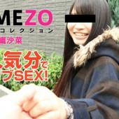 [Heyzo 0767] Sana Iori HAMEZO -POV collection- vol.22
