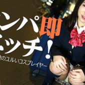 [Heyzo 1123] Hitomi Maisaka Cos-Player Ready to Have Sex