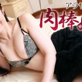 [Heyzo 1171] Kazumi Osanai Lonely Woman Craves for a Dick