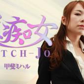 [Heyzo 1213] Miharu Kai Bitch-jo -Horny Woman in Suits-