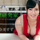 [Heyzo 1211] Suzu Hanami Cooking Specialist's Dick Tasting