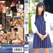 IBW-655z – Hoshina Ai – IBW-655z First Trip Alone.Memories Of My Summer With My Relatives' Uncle Ai Ai