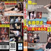 It Does Not Fit Just Dial And Wooed Just A Tokyo Deriheru Of The Production Ban!Kosuderi-molester Deriheru Ed Until Glaring Man Is Out Raw Medium To Deriheru Miss Aki Sasaki