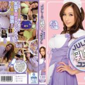 JULIA's Breast Highlighting Cosplay