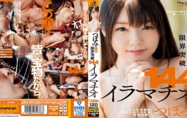 WanzFactory WANZ-797 Tsubomi Bloom's Throat Limit Breaking Through 144 Oe Deep Moo