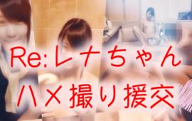FC2 PPV 947502 Amateur individual shoot Uncensored Re Rena chan Gonzo Part 1