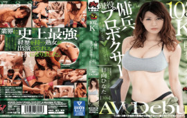 Das DASD-364 Hinata Hyuga This Beautiful Married Woman With 107cm K Cup Big Tits Is A Real Life Pro Boxer And Former Mercenary Hinata Hyuga , Age 30 In Her AV Debut After 13 Fights, Her Record Is 12 W