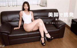 1Pondo 122617_622 Single road AV HIGH LEG beautiful woman provoking with beautiful legs Hikaru Kurokawa