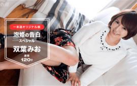 1Pondo 030117_491 Mio Futaba Confession of Foam Princess 120 minutes Special Edition