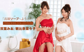 1Pondo 070117_547 Mio Futaba, Noriko Asahina Princess Collection