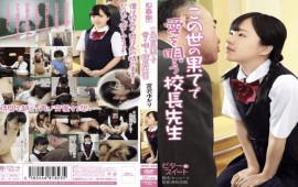 Shishunki SHIC-054 Yukari Miyazawa Principal Teacher To Sing The Love In The End Of This World