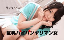 1Pondo 120418_778 Hitomi Serizawa Gimmick Attacks on Big Breasts Girls