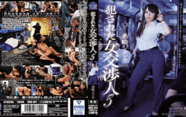 FHD Attackers SHKD-824 Female Negotiator 5 Who Was Committed Jessica Jessica