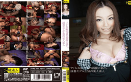 Esukyuushirouto SABA-002 Came To The Interview Of Apparel Sales Staff A Beautiful Aspiring Amateur Models Reader