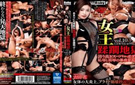 BabyEntertainment DJJJ-010 FHD Hana Yoshida Queen Frightened Hell Vol.10 Proud High Body Abusive And Humiliated Violence Ascending Tempura Yoshida Flower