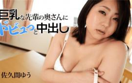 Heyzo 1880 Yu Sakuma To the wife of the Big seniors Pies Innovation Dobyu