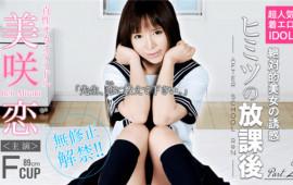 XXX-AV 20287 Misaki Koi idol is secret after school extracurricular lesson