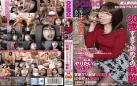 Cosmos Eizo HAWA-108 FHD Secretly To Other Husband Secret Boss SEX