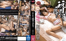 Kouyachou YST-178 Today As Well, My Father-in Took Me Toys Ayase Freedomi