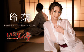 Caribbeancom 030819-873 Refined adult heal-tea Please drown in my thick pussy Renna
