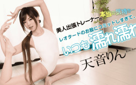 Caribbeancom 030919-874 Feeling for beauty business trainer and always wet wet, too committed to your crotch Leotard Amane Rin