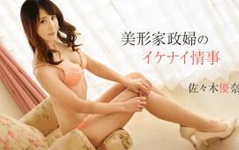 HEYZO 1954 Filled with beautiful housekeeper naughty love affair Yuna Sasaki