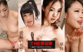 Caribbeancom 050819-915 Japan Adult Sex THE unpublished-sensitive masochist milk of great Tit