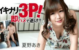 HEYZO 1990 JAV Movie Aki Natsuno 3P Make Money Immediately with Saddle