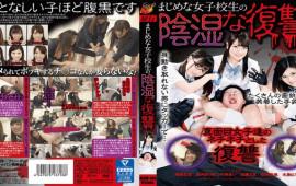 Freedom NFDM-489 Studious Schoolgirl Naughty Revenge Mai Imai, Ema Kato, Ami Sakai, Nina Mizushima, Karen Sakisaka, Mariya Kurauchi