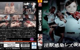 Giga SNGM-06 An Sasakura Jav Cumshot Monster Infection Lesbian Insult