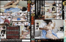 GOS GS-1817 Jav Massage New Kabukicho Town Hospital 73