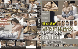 GOS GS-1820 AV Hot Springs Ryokan Obscene Orthopedics Treatment Movie Poster Aichi Version
