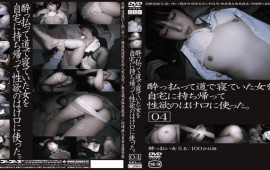 Gogos C-2063 We Used a Girl We Found Drunkenly Sleeping On The Street Back Home To Use Her as A Lust-Hole. 04