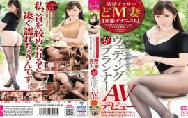 Prestige DTT-028 Neat Arasa Do M Wife Wet In A Tight Neck